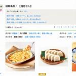 高島屋さんの食品宅配『ローズキッチン』